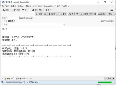 図3 「請求書送付」を騙ったウィルス付きメール