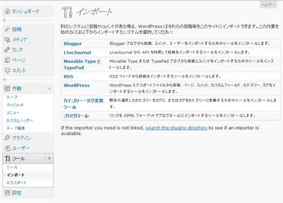 WordPressのインポート画面。ここで元のブログを構築するのに利用していたWebアプリケーション(もしくはサービス)を選択します。