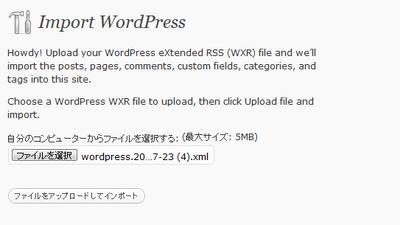 インポートツールで,先に出力しておいたファイルを指定したところ。