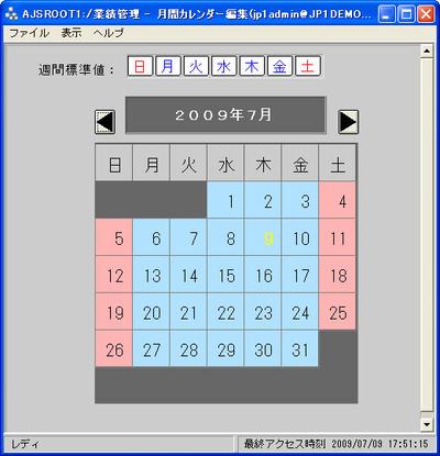 図2 JP1のカレンダー例。サーバの運用日は企業に合わせで設定