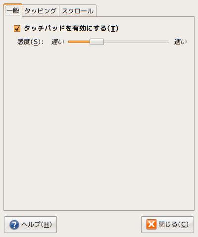 GSynapticの設定画面(一般)