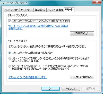図1 Windowsでのリモートデスクトップ設定