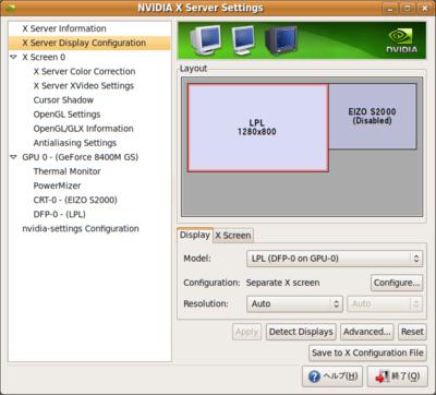図9 NVIDIA X Server Setting