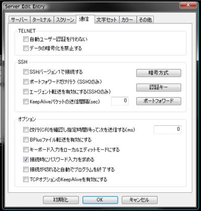 図3 「接続時にパスワード入力を求める」