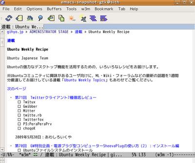図3 EmacsでWebブラウズをする例