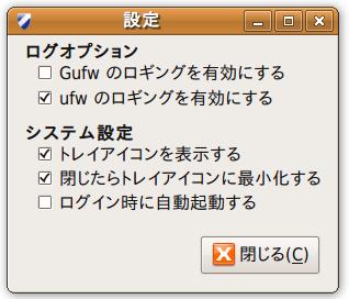 図8 gufwのメインウインドウ