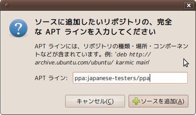 図1 ソフトウェア・ソースを使ってPPAのリポジトリを追加する方法