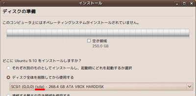 図2 インストールするハードディスクを選択して「sda」などの部分をメモしておく