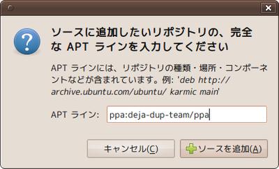 図7 PPAの追加作業は,Ubuntu 9.10ではこのように入力するだけ