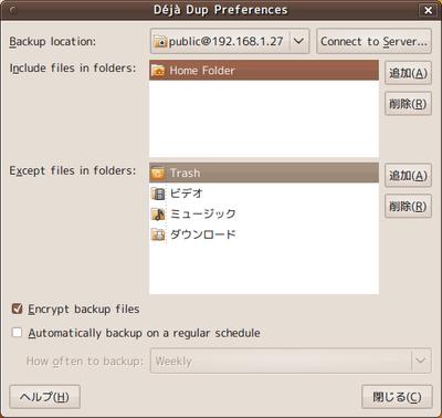 図2 Deja Dupの設定画面
