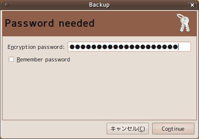 図3 暗号化のためのパスワード設定画面