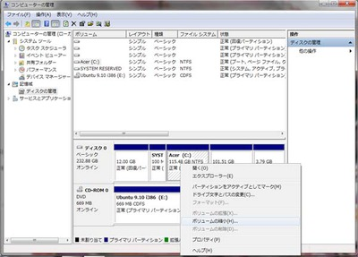 図1 Windowsでオンラインリサイズ(ただし縮小済)