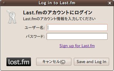 図13 Last.fmのログインダイアログ。アカウントがない場合は[Sign up for Last.fm]をクリックする