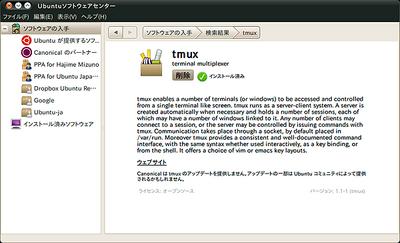 ソフトウェアセンターからtmuxをインストールしよう