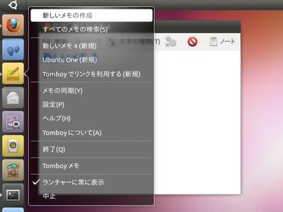 図4 画面左側に表示されるランチャーはUnityの特徴の一つ