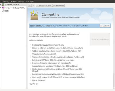 図2 Ubuntu 10.10ではdebファイルをダブルクリックするとgdebiではなくソフトウェアセンターが起動する