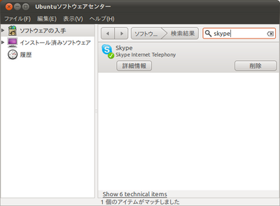 図3 SkypeはUbuntuソフトウェアセンターからインストールできる