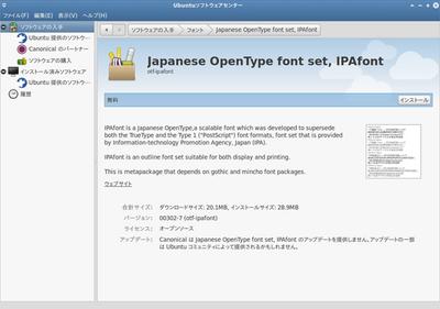 図1 XubuntuでもUbuntuソフトウェアセンターが使用できる