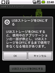 図2 ただし,USB接続中はIDEOSからmicroSDカードが見えなくなるため注意