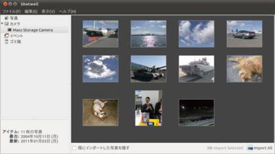 図4 Shotwellから,IDEOS内に保存されている写真をインポートすることが可能