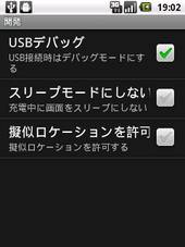 図3-(1) USBデバッグ接続を有効にする