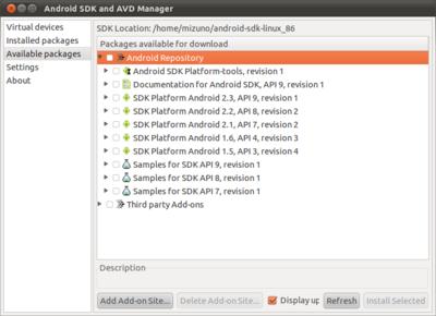 図1 ADV Managerで必要なパッケージをインストールする