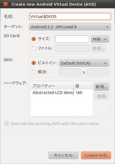 図3 バーチャルデバイスとしてAndroid 2.2のデバイスを作成する