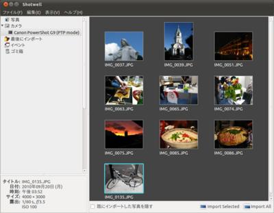 図2 カメラを接続して写真をインポートする。インポート先は「編集」