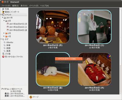 図1 3月4,5日の二日間に開催された,オープンソースカンファレンス 2011 Tokyo/Springの写真をひとつのイベントにマージしてみた