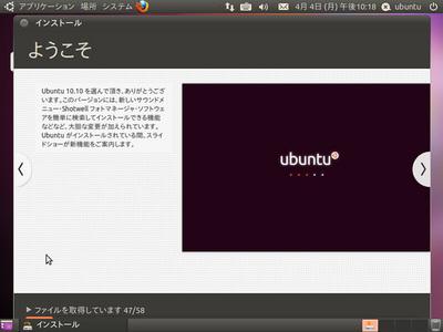 図1 Ubuntuのインストール画面