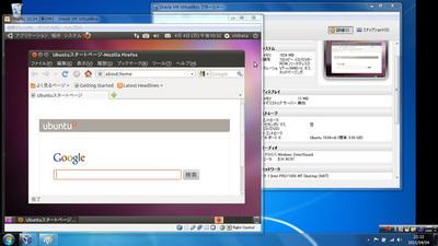 図2 Windows上のVirtualBoxで動くUbuntu
