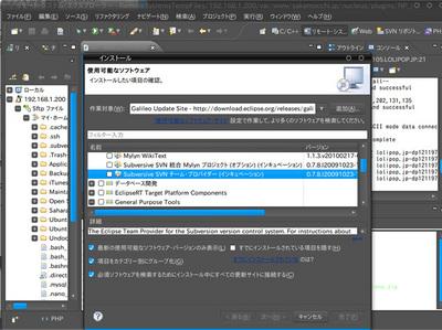 図4 新規ソフトウェアのインストール画面。大抵の拡張は登録されているGalileo Update Siteからインストールできる