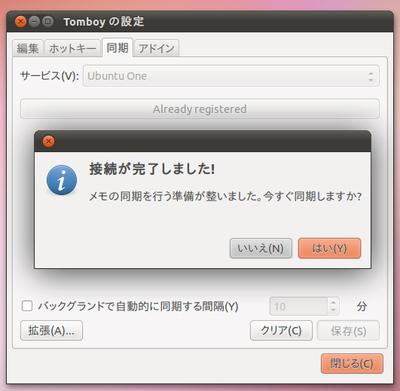 図9 Tomboyで同期サービスをUbuntu Oneにするだけで,Ubuntu Oneを利用した同期が可能になる。ここで