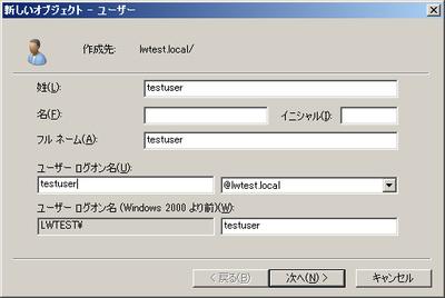 図5 新規ユーザ testuser を作成する