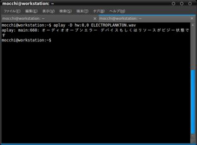 図1 デバイスがビジー状態=使用中であるとしてエラーを報告