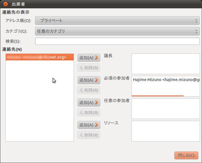 第178回 Ubuntuでスケジュール管理をする:Ubuntu Weekly Recipe|gihyo.jp ...