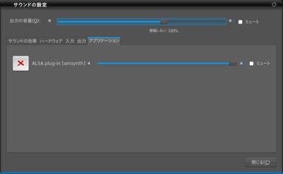図2 Ubuntuの標準状態の場合は,「サウンドの設定」に表示されることを確認