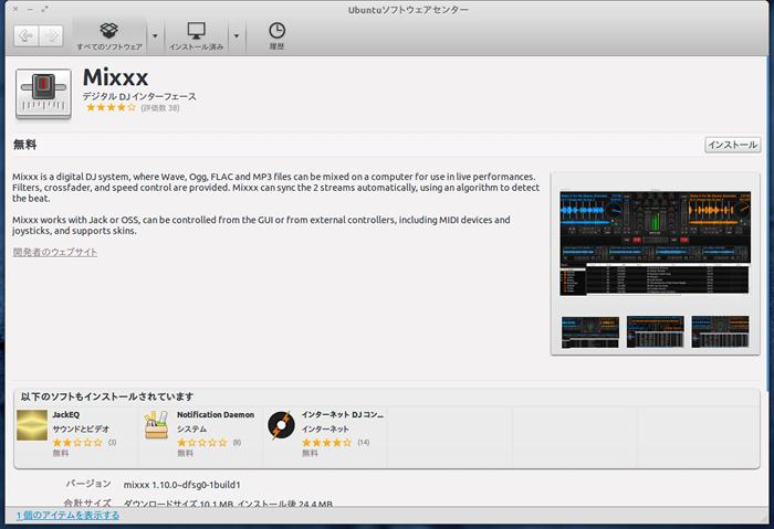 第238回 夏休み特別企画・MixxxでDJになろう!:Ubuntu Weekly Recipe