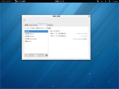図1 IBusを統合すると,[地域と言語]から設定できるようになります。これはFedora 18のスクリーンショットです。