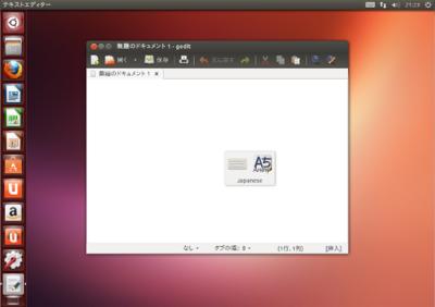 図2 これは手元で作成したUbuntu 13.04で動作するIBus 1.5.1です。「切り替え」というイメージが伝わったと思います。