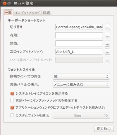 図6 IBus 1.4.2の設定画面です。図3と比較してください。