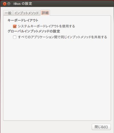 図7 IBus 1.4.2の設定画面です。図5と比較して,[すべてのアプリケーション間で同じインプットメソッドを使用する]があります。