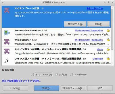 図3 インストールが完了するとこうなる。description.xmlの内容が反映されている