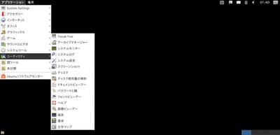 図6 GNOME Flashbackセッション。調整不足であり,自力でのカスタマイズが必要だ