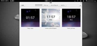 図7 GNOME 3.8から追加された時計(gnome-clock)。筆者としてはタイマーがついたのが嬉しい