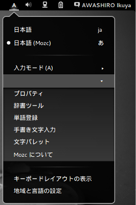 図2 GNOME Shellだとこのような表示になるので,indocator-keyboardも同様になるのが理想と言える
