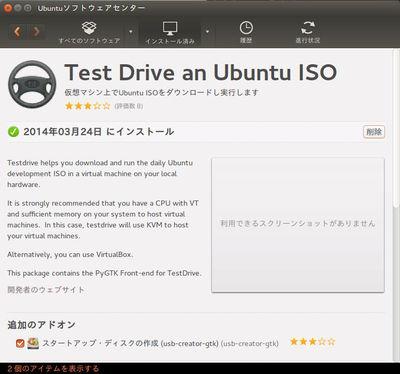 図1 UbuntuソフトウェアセンターにおけるTestDriveの詳細表示