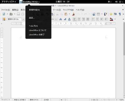 図7 LibreOffice4.2のアプリケーションメニュー