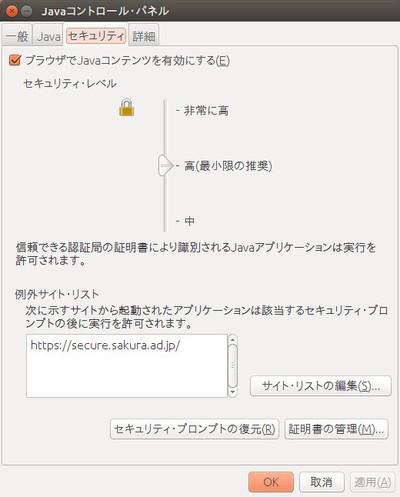 図11 「例外サイト・リスト」に「https://secure.sakura.ad.jp/」を追加