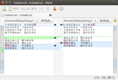 図5 GUIならではの表現により,どの行のどの部分が異なるかわかりやすい
